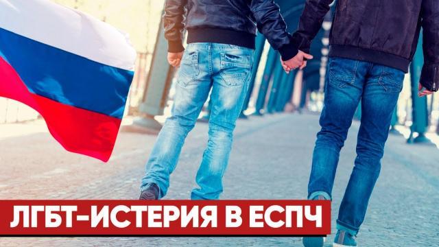 Соловьёв LIVE 14.07.2021. «Активная позиция извращенцев»: Почему России хотят навязать европейские ценности