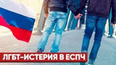 «Активная позиция извращенцев»: Почему России хотят навязать европейские ценности