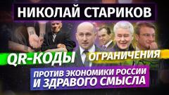 QR-коды и ограничения – против экономики России и здравого смысла