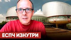Эксклюзив! Судья Дмитрий Дедов – о работе ЕСПЧ и выступления против позиции РФ по однополым бракам