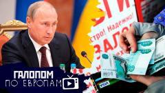 Константин Сёмин. Путин про Украину. Молодые долги. Космические яхты. Галопом по Европам от 13.07.2021