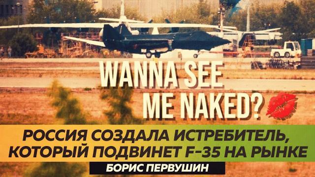 Политическая Россия 19.07.2021. Россия создала истребитель, который подвинет F-35 на рынке