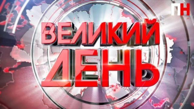 """Перший Незалежний 18.07.2021. Ток-шоу """"Большой день"""""""