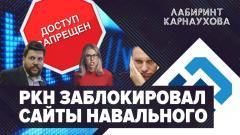 СРОЧНО! РКН заблокировал сайты Навального. Венедиктов живет за чужой счёт. Лабиринт Карнаухова