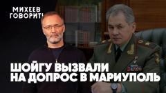 Шойгу вызвали на допрос в Мариуполь. ЛГБТ-Олимпиада. Полковник с золотыми унитазами. Михеев говорит