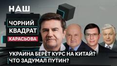 """НАШ. """"ЧЕРНЫЙ КВАДРАТ КАРАСЕВА"""". Союз Украины и Китая – шантаж, отчаяние или продуманный ход от 20.07.2021"""