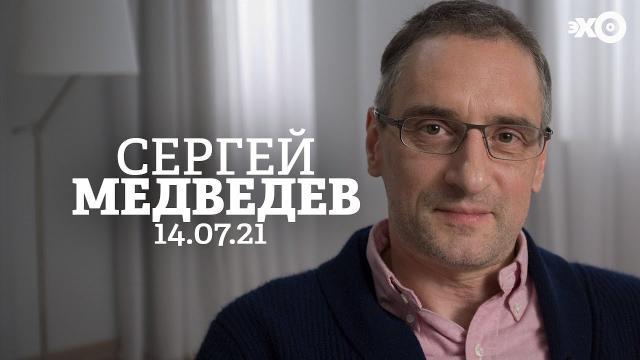 Персонально ваш 14.07.2021. Сергей Медведев