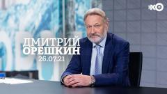 Персонально ваш. Дмитрий Орешкин от 26.07.2021