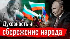АгитПроп. Про солженицынское сбережение народа