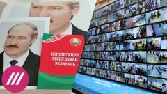Дождь. Новая конституция Беларуси. Выборы без видеонаблюдения в России. Крестный ход в Казани от 21.07.2021