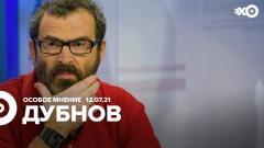 Особое мнение. Аркадий Дубнов 12.07.2021