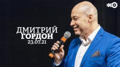 Персонально ваш. Дмитрий Гордон 23.07.2021