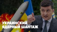 Украинский ядерный шантаж. Печеньки Байдена для Тихановской. США угрожают России. Спецэфир