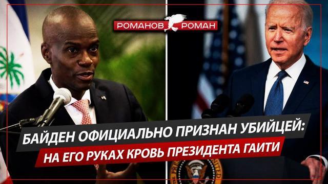 Политическая Россия 15.07.2021. Байден официально признан убийцей: на его руках кровь президента Гаити