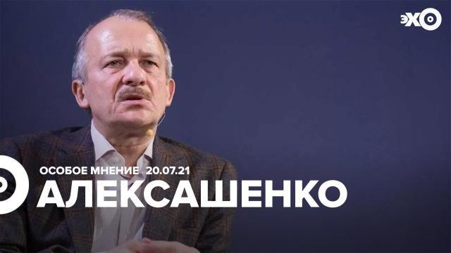 Особое мнение 20.07.2021. Сергей Алексашенко
