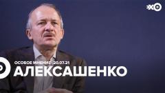 Особое мнение. Сергей Алексашенко 20.07.2021