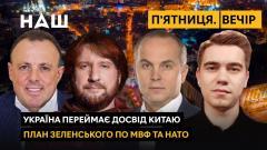 Пятница. Вечер. Украина перенимает опыт Китая? План Зеленского по МВФ и НАТО