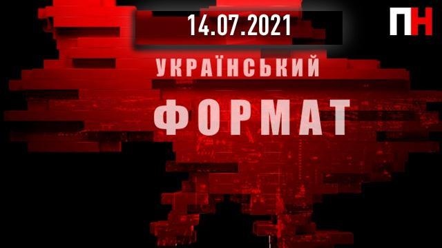 """Перший Незалежний 14.07.2021. Ток-шоу """"Украинский формат"""""""