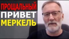 Сергей Михеев. Последний прощальный привет Меркель и дешевый блеф Украины