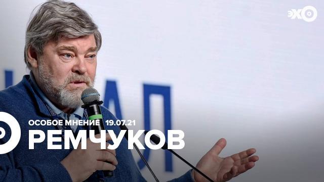 Особое мнение 19.07.2021. Константин Ремчуков
