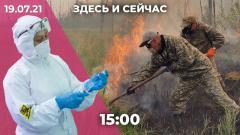 Дождь. Москва без QR-кодов. Какой иммунитет к ковиду в России? Якутия и Карелия горят. Хлеб дорожает от 19.07.2021
