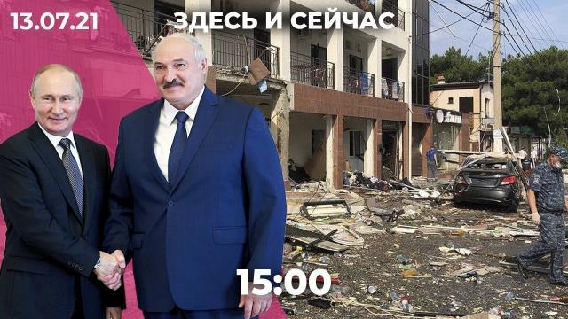Телеканал Дождь 13.07.2021. Лукашенко снова встречается с Путиным. Взрыв газа в Геленджике. Будущее «Спутника V» в Европе