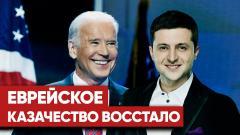«Клиент дурки». Украина в самогипнозе пригрозила Байдену жестким разговором