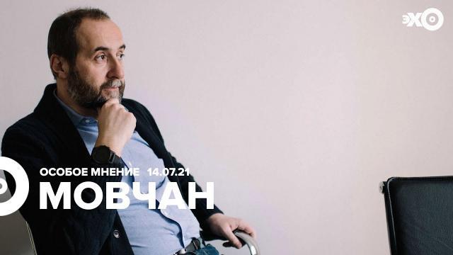 Особое мнение 14.07.2021. Андрей Мовчан