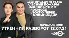 Утренний разворот. Саша и Таня. Живой гвоздь - Илья Яшин 12.07.2021