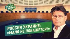 Политическая Россия. Россия Украине: «Мало не покажется!» от 25.07.2021
