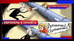 Политическая Россия. США договорились с немцами по «Северному потоку 2». Евроукры в пролёте от 22.07.2021