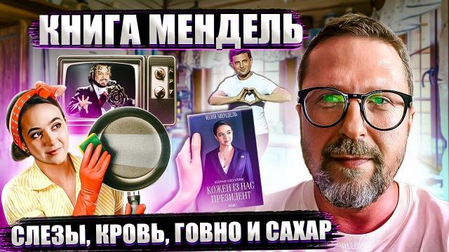 Анатолий Шарий 21.07.2021. Как пресс-секретарь Зеленского кофе варила