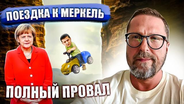 Анатолий Шарий 13.07.2021. Полный провал в Германии
