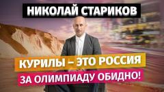 Николай Стариков. Курилы – это Россия. За Олимпиаду обидно от 29.07.2021