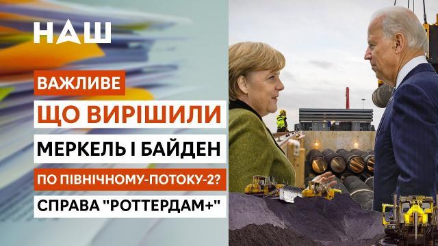 """НАШ 20.07.2021. Важное. Вердикт Меркель и Байдена по Северному потоку-2. Суд по делу """"Роттердам +"""""""