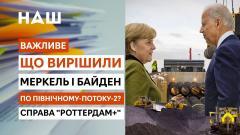 """НАШ. Важное. Вердикт Меркель и Байдена по Северному потоку-2. Суд по делу """"Роттердам +"""" от 20.07.2021"""