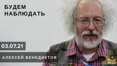 Будем наблюдать. Алексей Венедиктов 03.07.2021