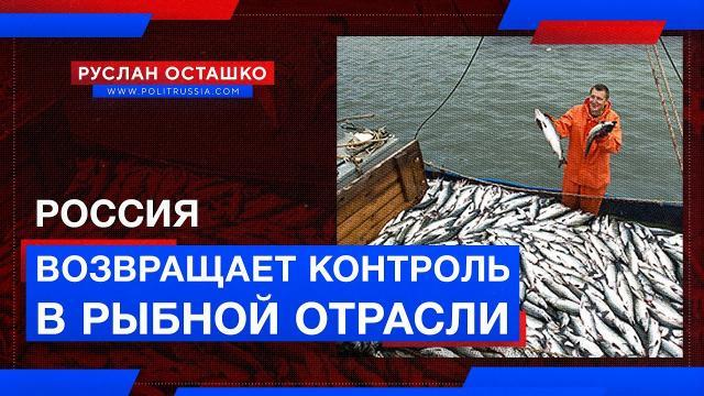 Политическая Россия 18.07.2021. Россия возвращает контроль в рыбной отрасли