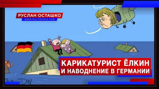Политическая Россия 19.07.2021. Карикатурист Ёлкин и наводнение в Германии