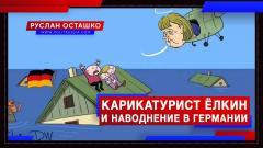 Политическая Россия. Карикатурист Ёлкин и наводнение в Германии от 19.07.2021