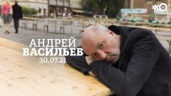 Персонально ваш. Андрей Васильев от 30.07.2021