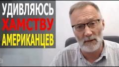 Сергей Михеев. Удивляюсь хамству американцев. Провалились в Афганистане и пытаются извлечь выгоду из хаоса