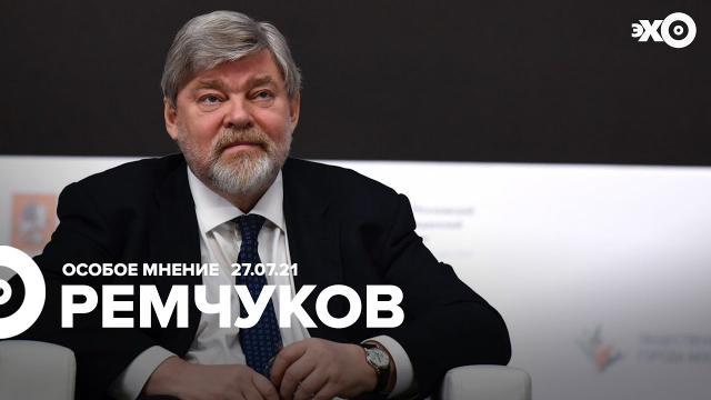 Особое мнение 26.07.2021. Константин Ремчуков