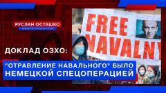 """Доклад ОЗХО: """"отравление Навального"""" было немецкой спецоперацией"""