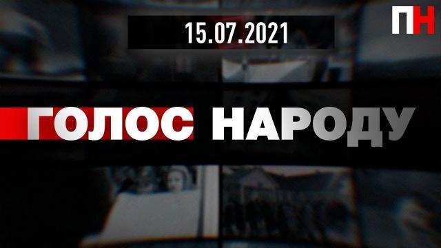 """Перший Незалежний 15.07.2021. Ток-шоу """"Голос народа"""""""