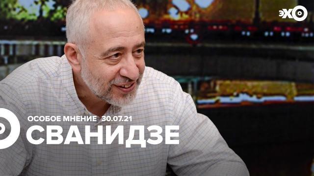 Особое мнение 30.07.2021. Николай Сванидзе