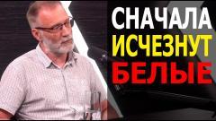 Сергей Михеев. Сначала исчезнет белая раса. Планы по сокращению людей на планете