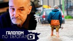 Константин Сёмин. Мамонов ушел, Немецкий потоп, Передоз по-американски. Галопом по Европам от 16.07.2021