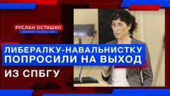 Либералку-навальнистку попросили на выход из СПбГУ