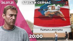 Дождь. Сайты Навального заблокированы. Санкции США против Беларуси. Россия на Олимпиаде от 26.07.2021